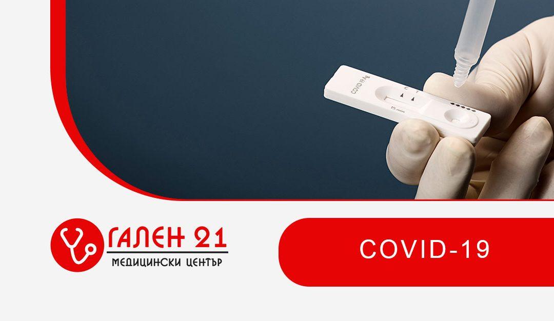 Бързи тестове за Ковид и Лаймска болест в МЦ Гален 21