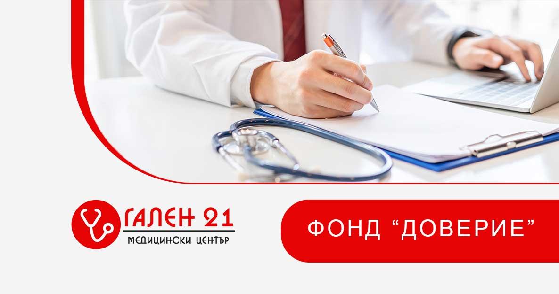 Денонощни медицински прегледи по Фонд Доверие